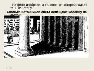 На фото изображена колонна, от которой падает тень на стену. Сколько источни