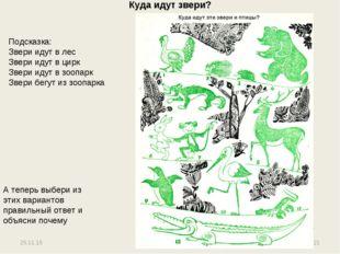 Куда идут звери? Подсказка: Звери идут в лес Звери идут в цирк Звери идут в з