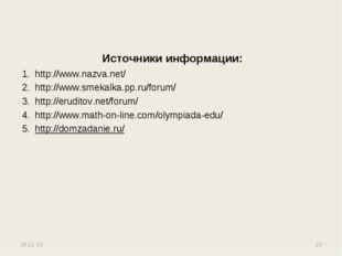 Источники информации: http://www.nazva.net/ http://www.smekalka.pp.ru/forum/