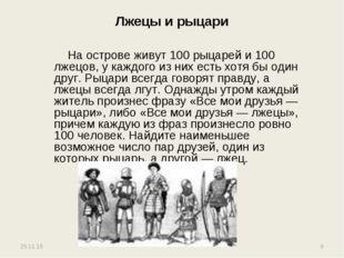 Лжецы и рыцари На острове живут 100 рыцарей и 100 лжецов, у каждого из них ес