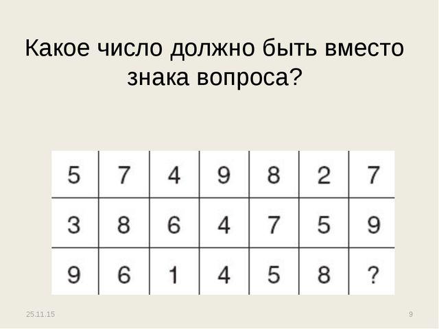 Какое число должно быть вместо знака вопроса? * *