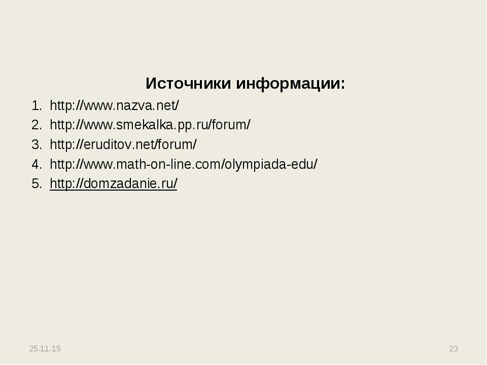 Источники информации: http://www.nazva.net/ http://www.smekalka.pp.ru/forum/...