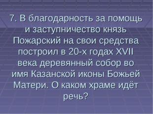 7. В благодарность за помощь и заступничество князь Пожарский на свои средств