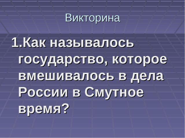 Викторина 1.Как называлось государство, которое вмешивалось в дела России в С...