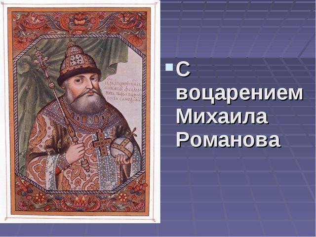 С воцарением Михаила Романова