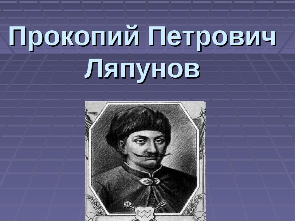 Прокопий Петрович Ляпунов
