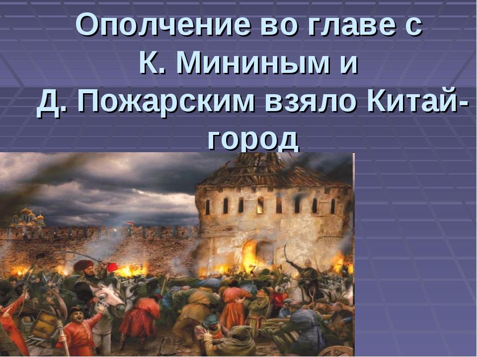 Ополчение во главе с К. Мининым и Д. Пожарским взяло Китай-город