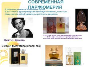 СОВРЕМЕННАЯ ПАРФЮМЕРИЯ В 30-е годы: новый запах, напоминающий кожу человека.