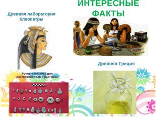 ИНТЕРЕСНЫЕ ФАКТЫ Древняя лаборатория Клеопатры Древняя Греция Ручные жернова