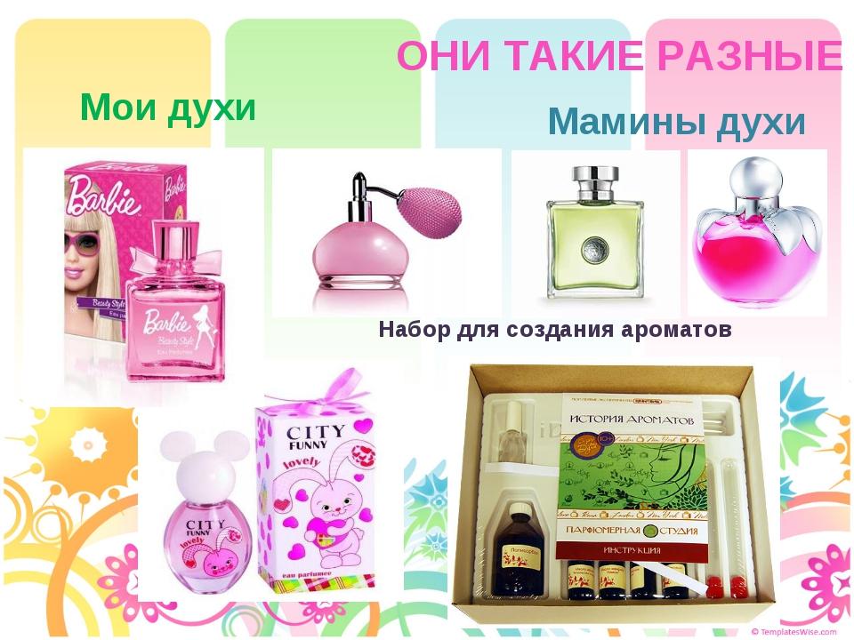 Мои духи Мамины духи ОНИ ТАКИЕ РАЗНЫЕ Набор для создания ароматов