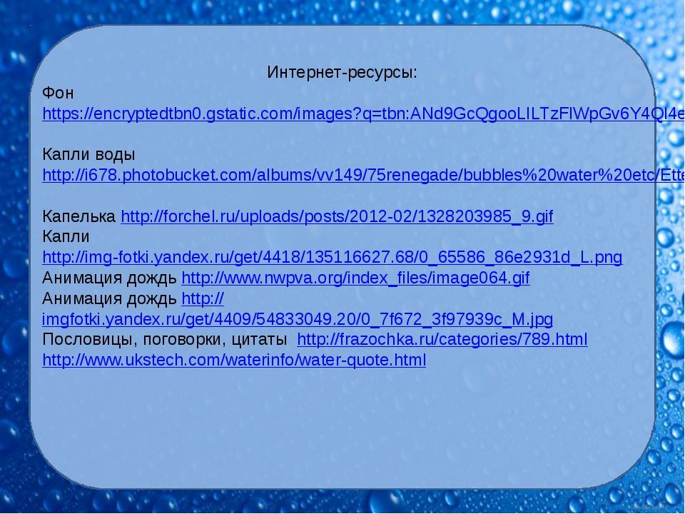 Интернет-ресурсы: Фон https://encryptedtbn0.gstatic.com/images?q=tbn:ANd9GcQg...