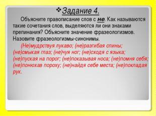 Задание 4. Объясните правописание слов с не. Как называются такие сочетания с
