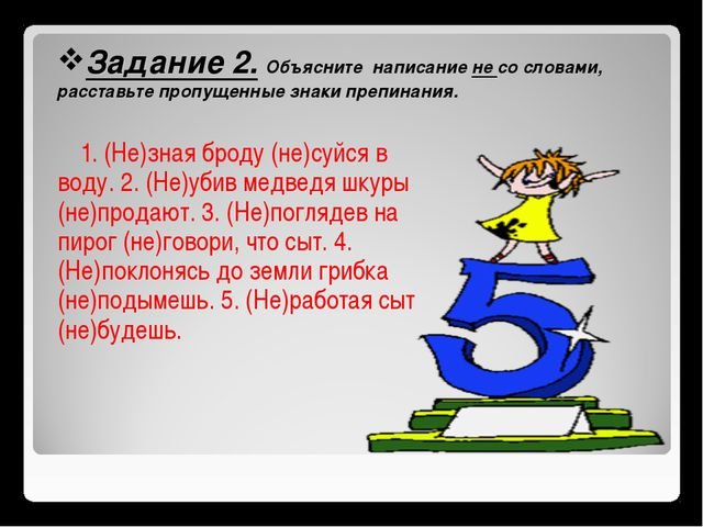 Задание 2. Объясните написание не со словами, расставьте пропущенные знаки пр...