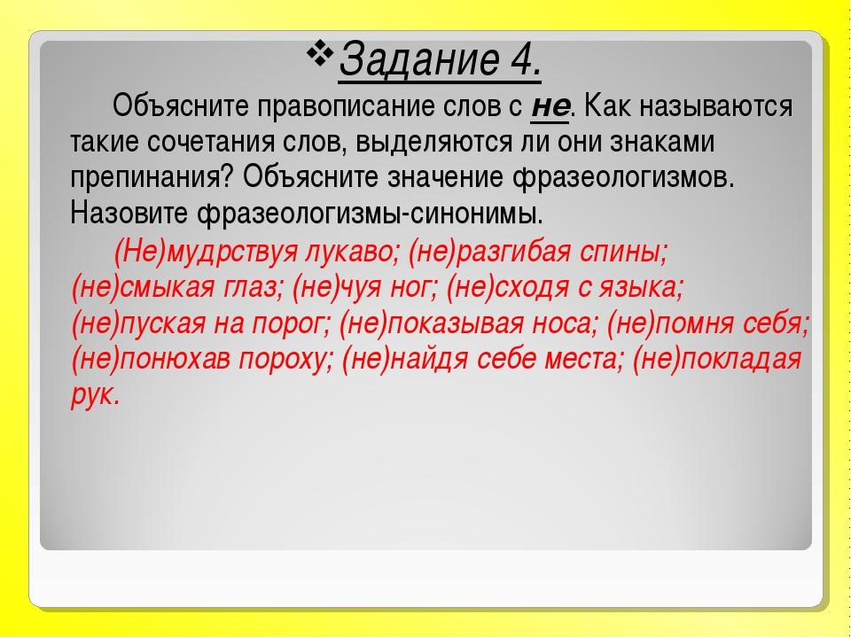 Задание 4. Объясните правописание слов с не. Как называются такие сочетания с...