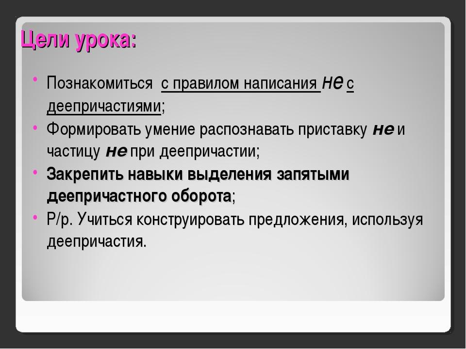 Цели урока: Познакомиться с правилом написания не с деепричастиями; Формирова...