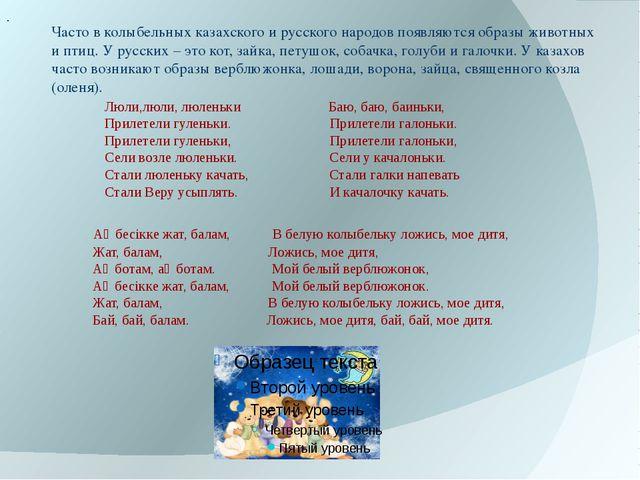 ДЕТСКИЕ ПЕСНИ НА КАЗАХСКОМ ЯЗЫКЕ ПЛЮС МИНУС ТЕКСТ СКАЧАТЬ БЕСПЛАТНО