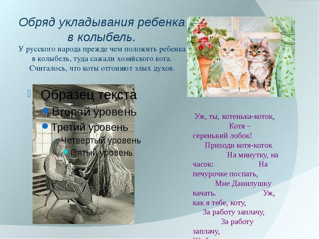 Обряд укладывания ребенка в колыбель. У русского народа прежде чем положить р...