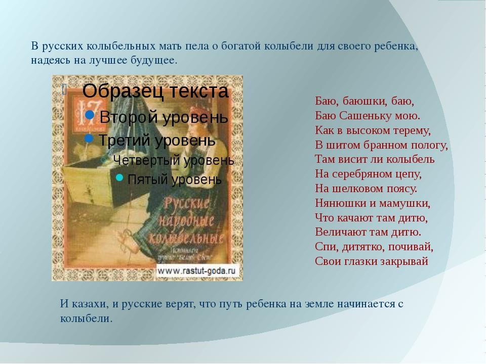 В русских колыбельных мать пела о богатой колыбели для своего ребенка, надеяс...