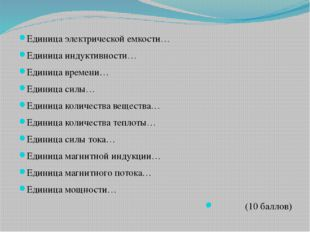 Единица электрической емкости… Единица индуктивности… Единица времени… Единиц