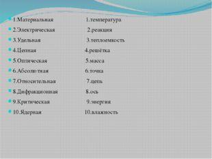 1.Материальная 1.температура 2.Электрическая 2.реакция 3.Удельная 3.теплоемко