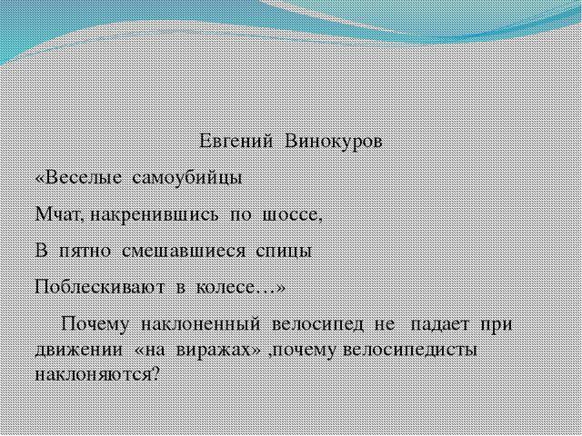 Евгений Винокуров «Веселые самоубийцы Мчат, накренившись по шоссе, В пятно см...