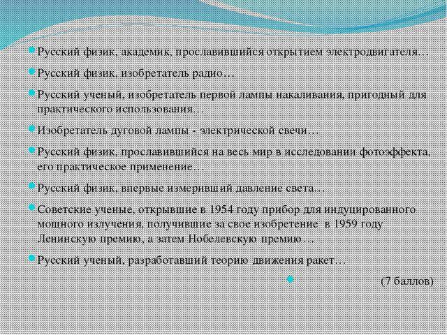 Русский физик, академик, прославившийся открытием электродвигателя… Русский ф...