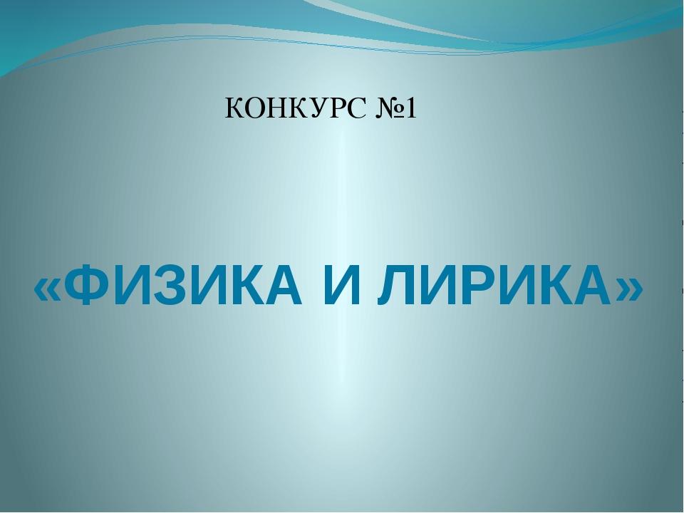 «ФИЗИКА И ЛИРИКА» КОНКУРС №1 КОНКУРС №1