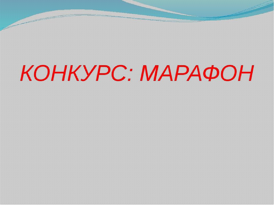 КОНКУРС: МАРАФОН