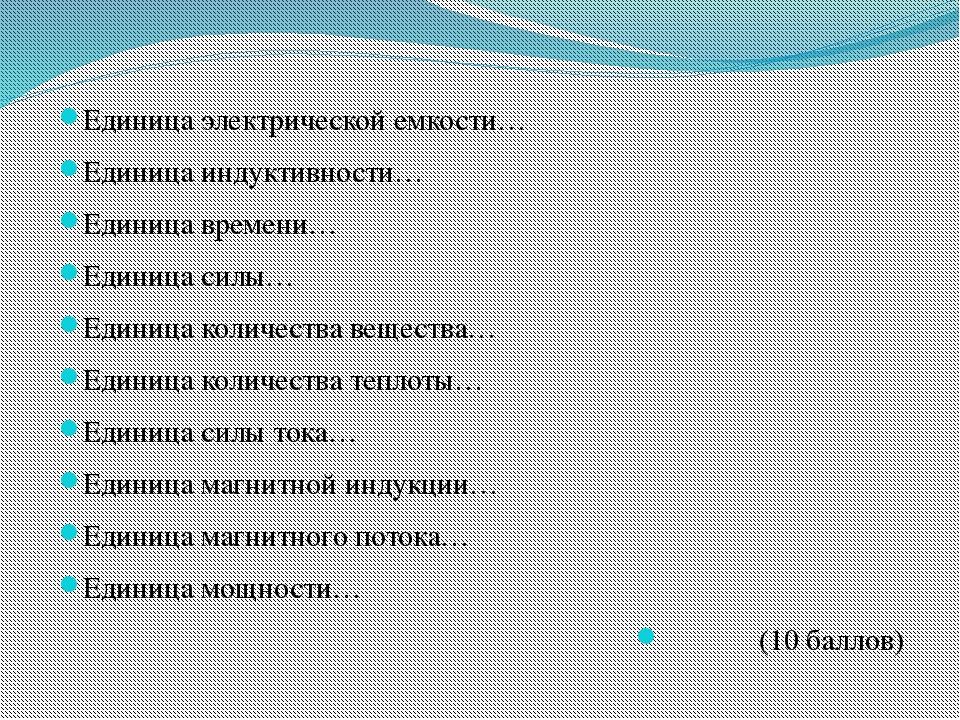 Единица электрической емкости… Единица индуктивности… Единица времени… Единиц...