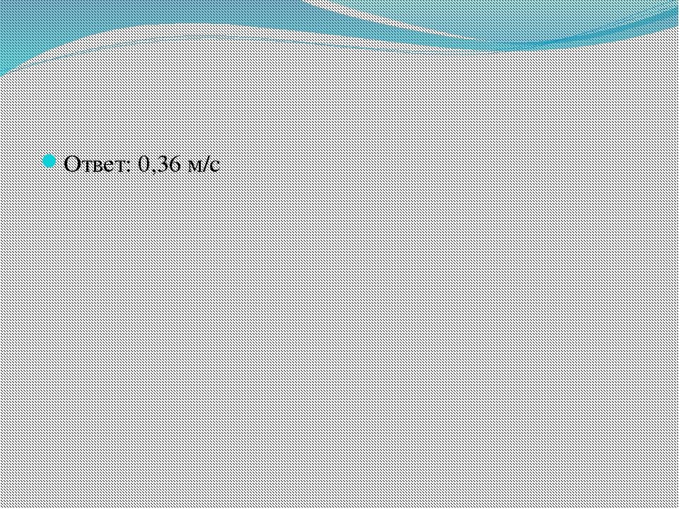 Ответ: 0,36 м/с