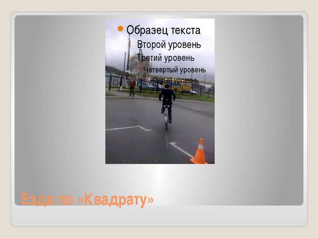 Езда по «Квадрату»