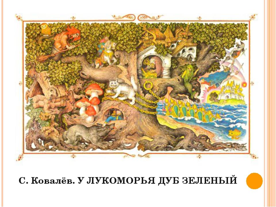С. Ковалёв. У ЛУКОМОРЬЯ ДУБ ЗЕЛЕНЫЙ