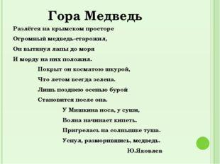 Гора Медведь Разлёгся на крымском просторе Огромный медведь-старожил, Он вытя