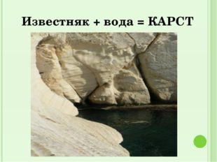 Известняк + вода = КАРСТ