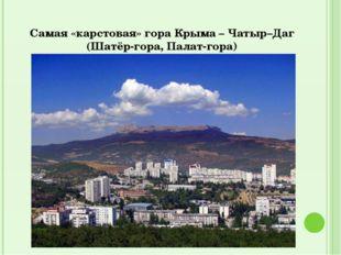 Самая «карстовая» гора Крыма – Чатыр–Даг (Шатёр-гора, Палат-гора)