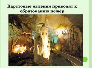 Карстовые явления приводят к образованию пещер