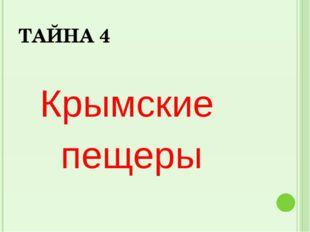 ТАЙНА 4 Крымские пещеры