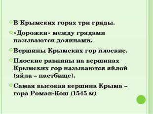 В Крымских горах три гряды. «Дорожки» между грядами называются долинами. Верш