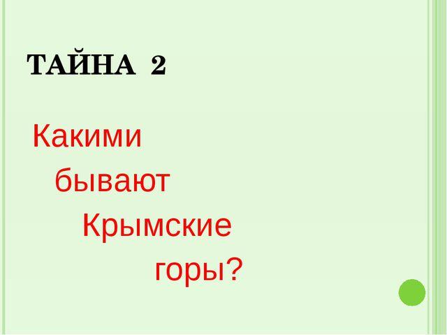 ТАЙНА 2 Какими бывают Крымские горы?