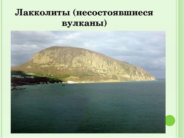 Лакколиты (несостоявшиеся вулканы)