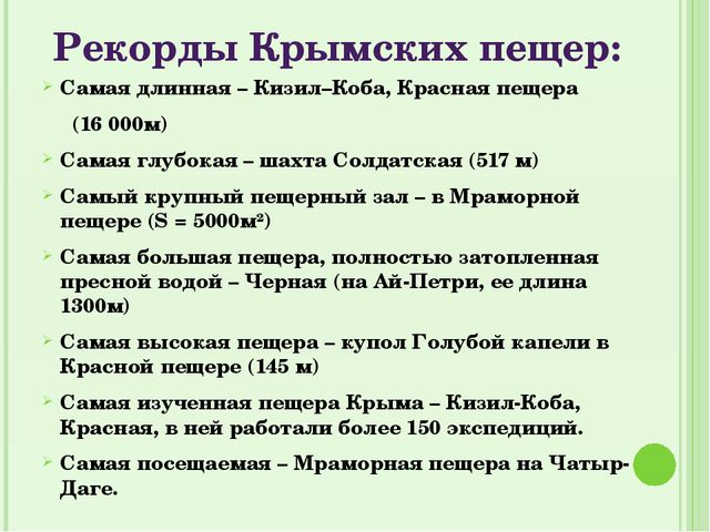 Рекорды Крымских пещер: Самая длинная – Кизил–Коба, Красная пещера (16 000м)...