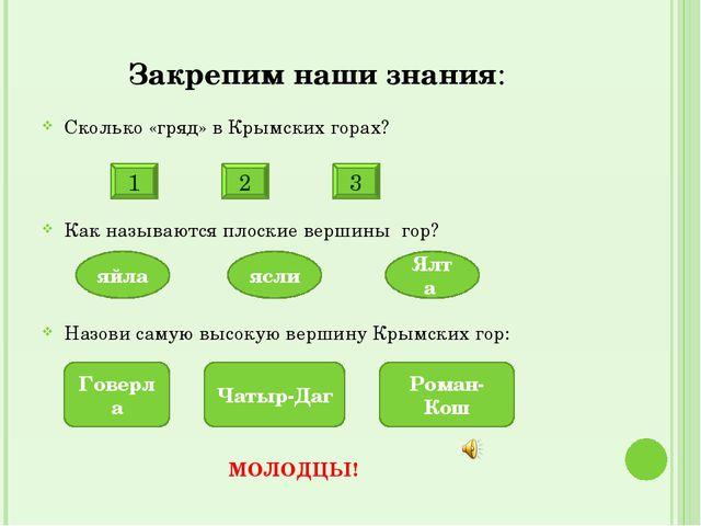 Закрепим наши знания: Сколько «гряд» в Крымских горах? Как называются плоские...