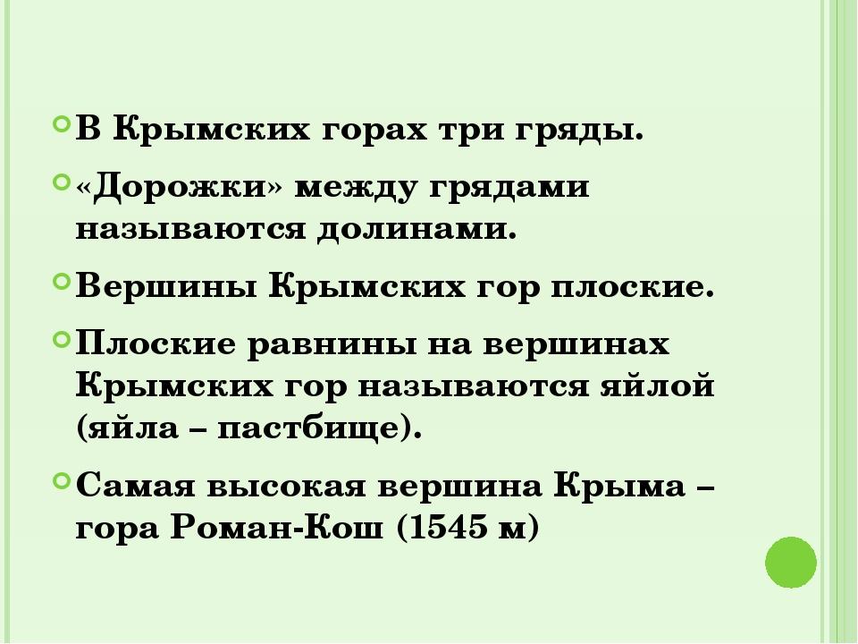 В Крымских горах три гряды. «Дорожки» между грядами называются долинами. Верш...