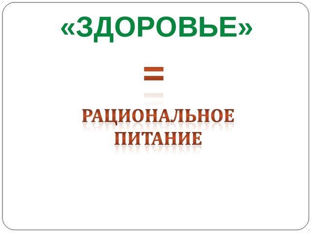 «ЗДОРОВЬЕ»