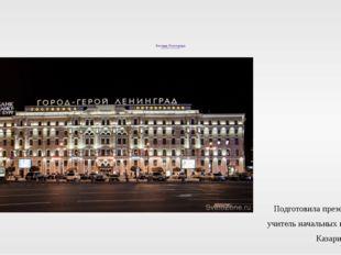 Блокада Ленинграда «Никто не забыт, ничто не забыто» Подготовила презентацию