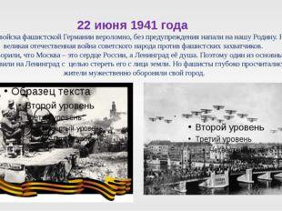 22 июня 1941 года На рассвете войска фашистской Германии вероломно, без преду