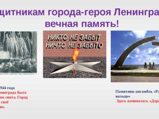 Защитникам города-героя Ленинграда – вечная память! 27 января 1944 года блока