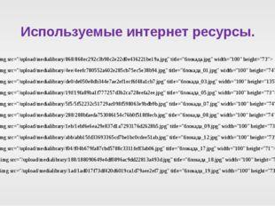 Используемые интернет ресурсы. 1.  2.  3.  4.  5.  6.  7.  8.  9.  10.  11.
