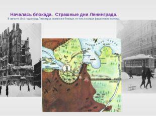 Началась блокада. Страшные дни Ленинграда. В августе 1941 года город Ленингра