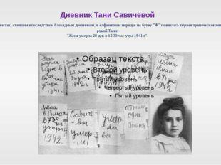 Дневник Тани Савичевой На блокнотных листах, ставшим впоследствии блокадным д